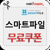 스마트파일 무료쿠폰 - 웹하드 쿠폰 포인트 쿠폰 P2P