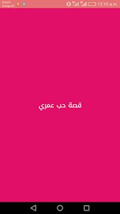 قصة حب عمري - náhled