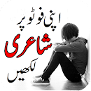 writing urdu poetry on photo v 1.0