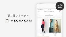 メチャカリ - 定額で洋服が借りホーダイのファッションサブスクリプションアプリのおすすめ画像1