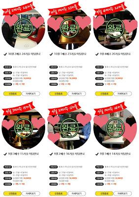 미팅남여 - 전국1등 안심 소개팅 [커플매니저관리] - screenshot