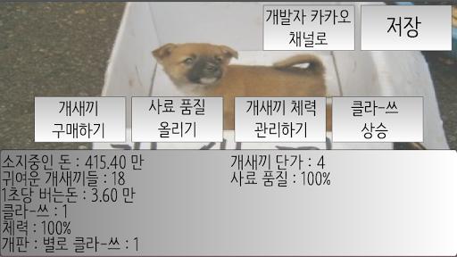 개 의 새끼 키우기 개발자가 병맛류