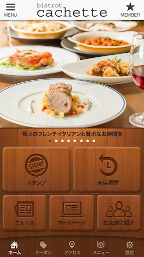 新潟駅前のビストロ「cachette」の公式アプリ