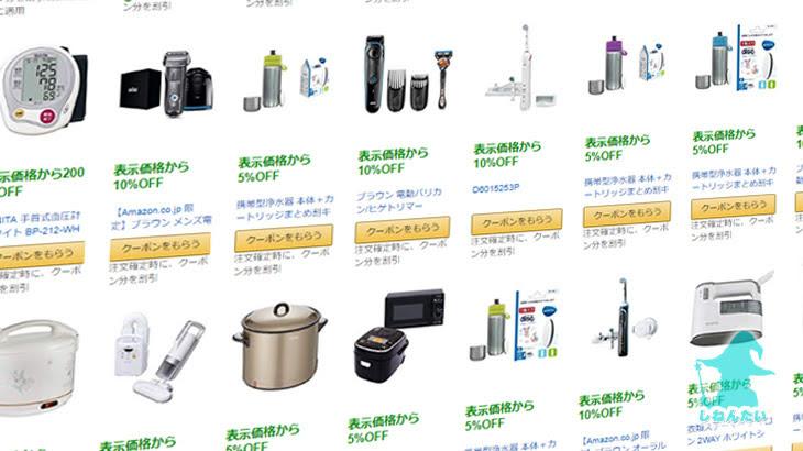 【終了】Amazonで生活に役立つ家電製品が大量クーポンセール開催中!ブラウン、タニタ、アイリスオーヤマ、タイガー魔法瓶などが多数10%OFF:4月30日まで
