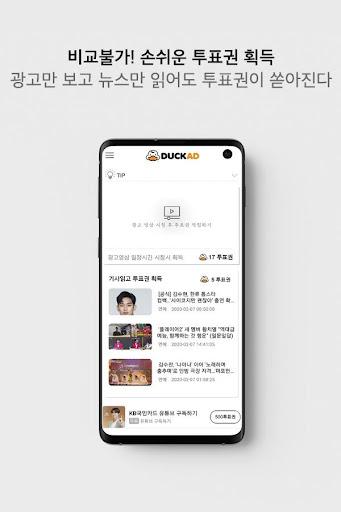 덕애드-아이돌 팬 투표로 광고 선물, 덕질은 덕애드 screenshot 5