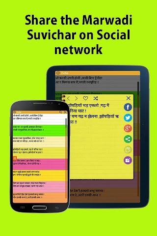 android Marwadi Status for whatsapp Screenshot 5