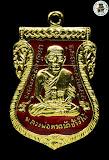 เหรียญเสมา ลพ.ทวด วัดช้างให้ รุ่น 432 ปีชาตกาล (บล็อก 2 จุด รัดประคตข้างเดียว) เนื้อทองแดงนอกลงยาสีแดง ปี 2557 (หมายเลข 582) สวยพร้อมกล่องเดิม