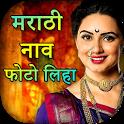 Write Marathi on Photo : Marathi Photo Art icon