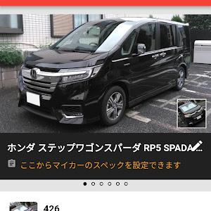 ステップワゴンスパーダ RP5 SPADA HYBRID G・Honda SENSINGのカスタム事例画像 426さんの2018年10月17日21:58の投稿