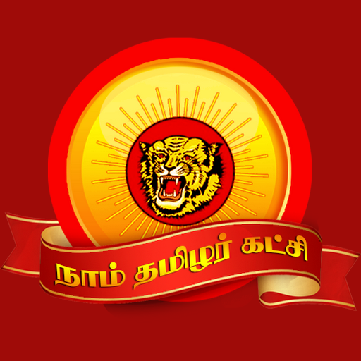 Naam Tamilar- screenshot