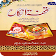 Download Tohfa Tun Nikah - Sex Education in Islam For PC Windows and Mac