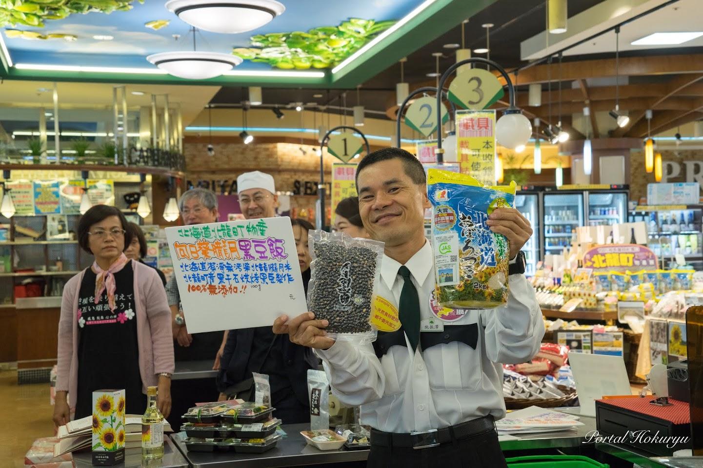 ひまわりライス「おぼろづき」、黒千石大豆の紹介