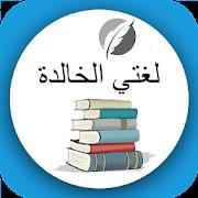 مسابقات لغوية APK