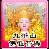 九華山佛教音樂