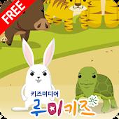 루미키즈 유아동화 : 토끼와 거북이(무료)