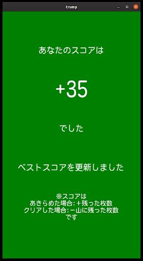 ゴルフソリティア screenshot 3