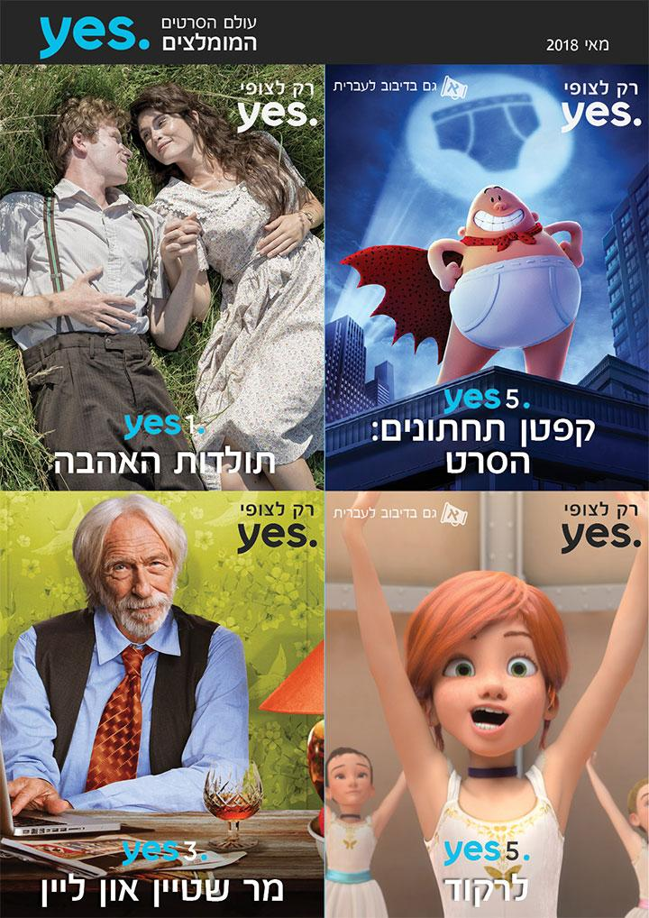 \\filesrv.yesdbs.co.il\HQ-Content_Public\yes12345\2018\מאי\עיצובים מאסף\2018_MAY_MOVIES_page-2.jpg