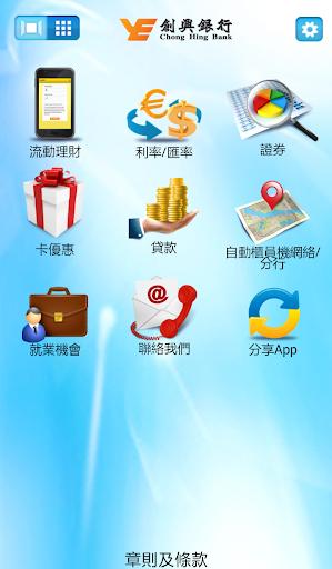 創興銀行手機應用程式