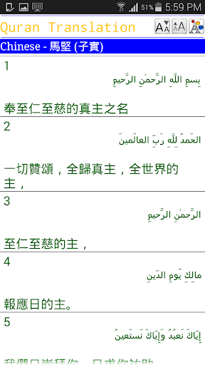 Chinese Quran