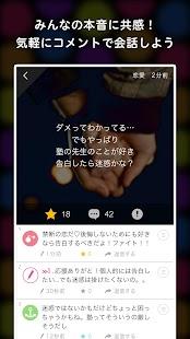 HONNE -本音が言える匿名つぶやき&チャットアプリ - náhled