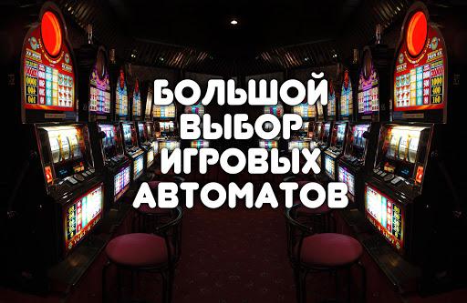 Как начать игру в казино для