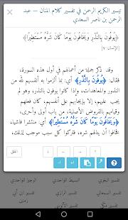 تحميل الباحث القرآني مجانا