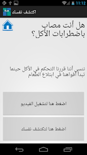 ‫اكتشف نفسك‬‎- screenshot thumbnail