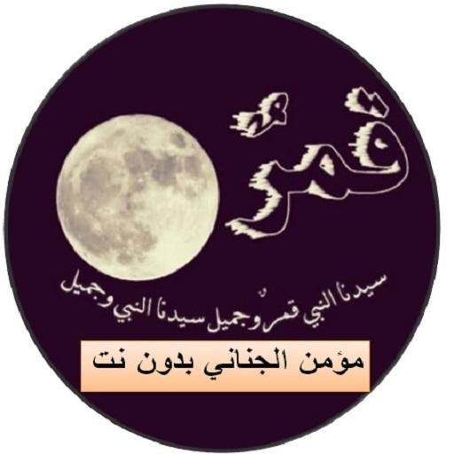 انشودة قمر سيدنا النبي ل مومن  فيديو بدون نت