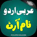 Stylish Urdu Name Maker-Urdu Name Art icon