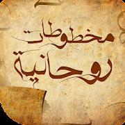 مخطوطات روحانية APK