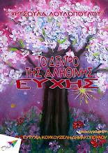 Photo: Το δέντρο της αληθινής ευχής, Χρυσούλα Λουλοπούλου, εικονογράφηση: Ευτυχία Κουκουζέλη-Δημακοπούλου, Εκδόσεις Σαΐτα, Μάρτιος 2013, ISBN: 978-618-5040-04-8 Κατεβάστε το δωρεάν από τη διεύθυνση: http://www.saitapublications.gr/2013/03/ebook.25.html