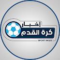 أخبار كرة القدم-Sport News icon