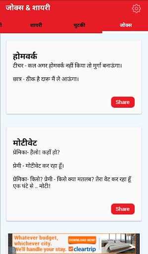 娛樂必備免費app推薦|Jokes & Shayari in Hindi線上免付費app下載|3C達人阿輝的APP