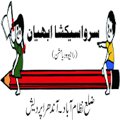 SSA Child Assessment Urdu
