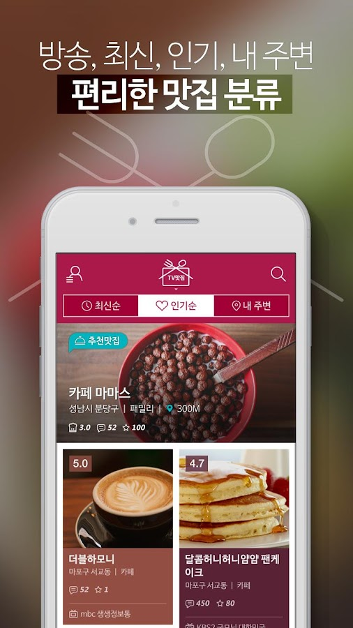 TV맛집- screenshot