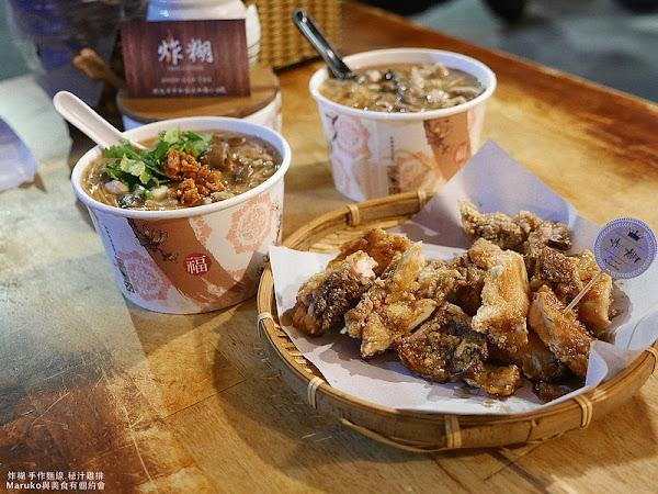炸糊手作麵線|吃麵線配雞排台灣小吃的新組合