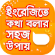 spoken english app~ইংরেজিতে কথা বলার সহজ উপায়
