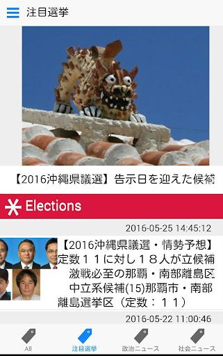 選挙速報-政治プレスアプリ