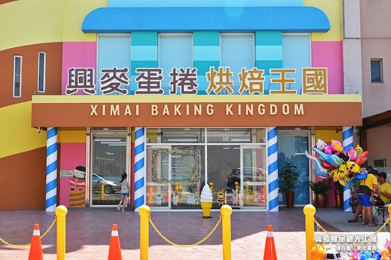 興麥食品觀光工廠