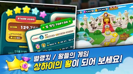 상하이 애니팡 screenshot 3