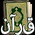 Quran Persian فارسی