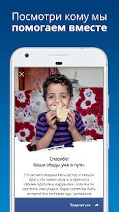ShareTheMeal - помоги детям Screenshot
