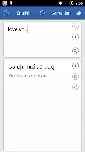Armenian English Translator