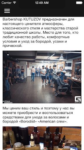KUTUZOV Barbershop