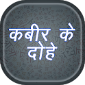 Kabir Ke Dohe icon