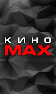 КИНОMAX- screenshot thumbnail