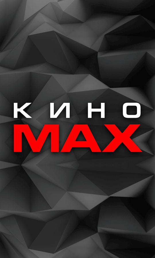 КИНОMAX- screenshot