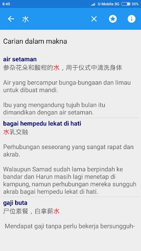 玩免費教育APP|下載eKamus 马来成语与谚语词典 app不用錢|硬是要APP