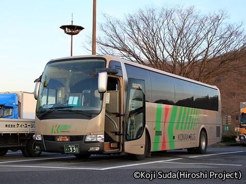 弘南バス「スカイ号」 ・991 佐野SAにて_02