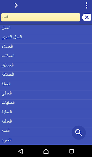 Arabic Hausa dictionary 3.95 screenshots 1